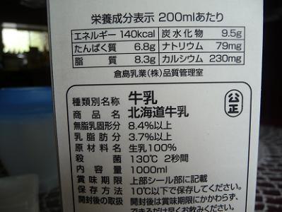 牛乳の表示
