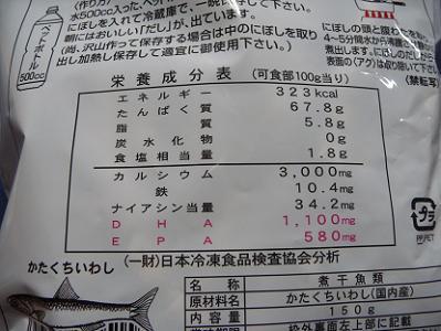 食べるにぼしの栄養成分表示